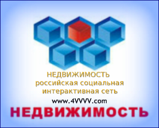 НЕДВИЖИМОСТЬ Российская социальная интерактивная сеть http://4VVVV.com